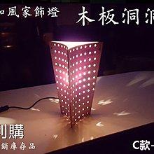 【喬尚拍賣】日式和風家飾燈.木板洞洞燈【C款.大三角】