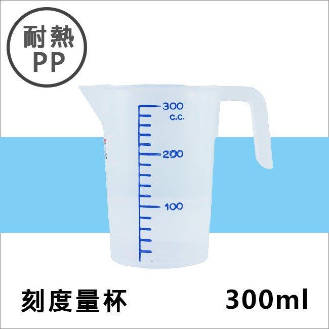 耐熱PP刻度帶把量杯300ML 塑膠量杯帶手把 實驗室/餐廳/廚房專用 溶劑量杯 調漆杯