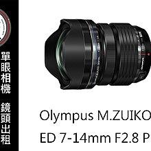 台南 卡麥拉 鏡頭出租 Olympus M.ZUIKO DIGITAL ED 7-14mm F2.8 PRO