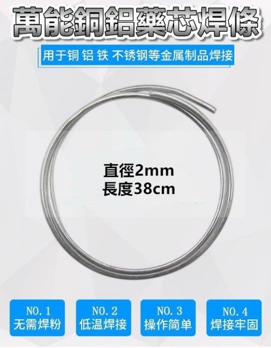 【喬尚拍賣】銅鋁焊條【家用版38cm】2mm藥芯焊絲 低溫焊絲 萬能焊條