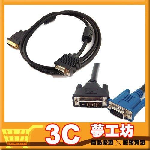 【3C夢工坊】DVI 24+5 公轉 VGA 15PIN 公 DVI-D to VGA 轉接線 DVI 轉 VGA