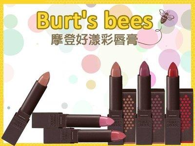【彤彤小舖】Burt s Bees 蜜蜂爺爺 摩登好漾彩唇膏 3.4g 美國原廠 2017年01-05月製造 賠售出清