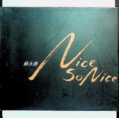 【198樂坊】蘇永康-NICE SONICE盒裝+寫真(....................)EP