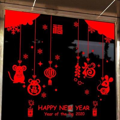 千禧禧居~鼠年新年快樂2020玻璃櫥窗墻貼紙裝飾春節元旦福字中國結燈籠貼畫