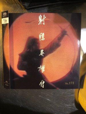 羅文 / 甄妮 射鵰英雄傳 (SHM SACD) NO. 0172