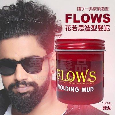 【愛美髮品】花若思造型髮泥FLOWS 硬泥-100ml