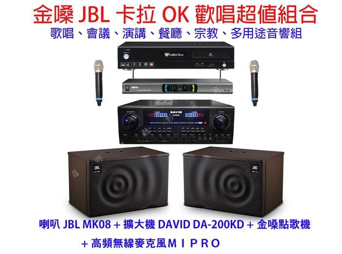 【昌明視聽】金嗓 JBL 卡拉OK歡唱超值組 點歌機+擴大機+ 無線麥克風+喇叭 原價91800元 回饋價69800元