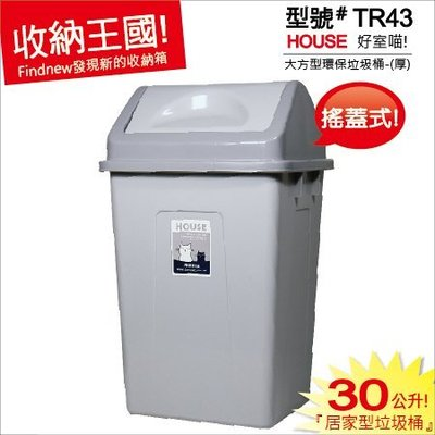 發現新收納箱『HOUSE好室喵:大詠30L環保桶(TR43)』搖蓋式好丟,方型穩固,空間場所垃圾桶/紙屑桶,防臭耐髒!
