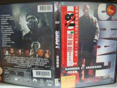 【正版二手DVD】【火爆動作~殺戮戰警 SHAFT*八成新】