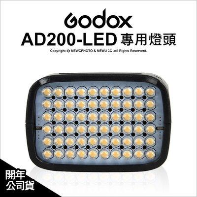 【薪創新生北科】Godox 神牛 AD200-LED 專用LED燈頭 公司貨 外接式 60顆LED 閃燈配件 AD-L