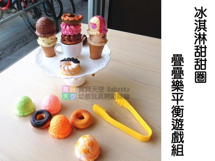 ◎寶貝天空◎【冰淇淋甜甜圈疊疊樂平衡遊戲組】糖果家家酒,緊張刺激,層層疊,疊疊高,桌遊舒壓遊戲玩具