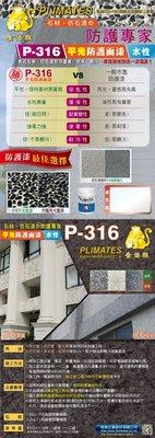 【AT磁磚店鋪】金絲猴 P-316 專用水性平光防護面漆 5加侖 石材 仿石漆 抿石壁 洗石壁 石頭漆 用