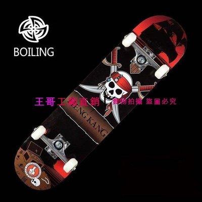 【尚佳生活館】新品滑板 boiling四輪公路雙翹成人兒童專業特價楓木 運動用品