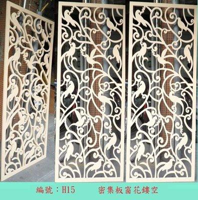 Butterfly*夾板、木板切割、密集板切割*屏風*窗花*櫥窗門片*泡棉字立體字*同行代工H15