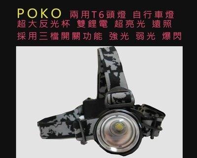 品質保證 台灣百可POKO伸縮變焦 德國超大魚眼光圈 CREE XML  L21200流明/強光頭燈全配禮盒組