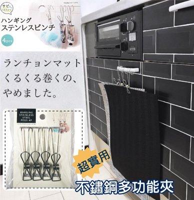 Q朵米-日本原裝進口-不鏽鋼可掛式.可夾式多功能夾子(一包4入)