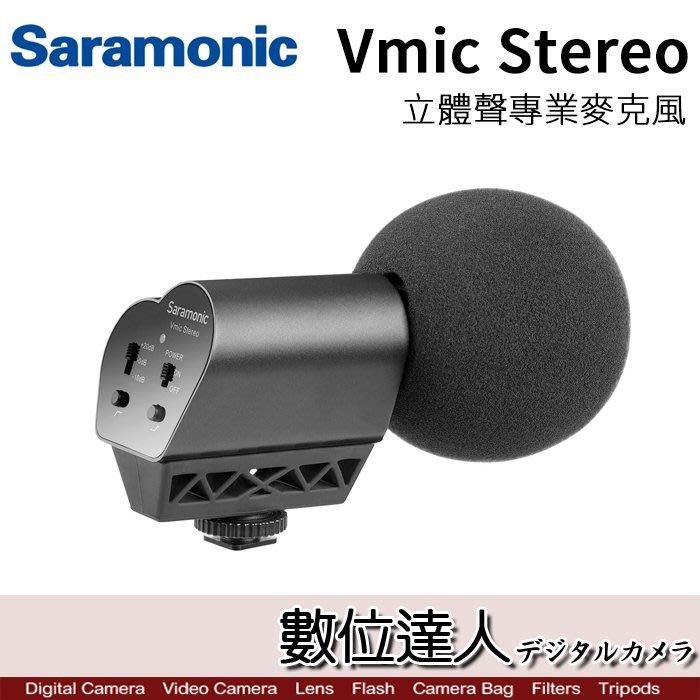 【數位達人】Saramonic 楓笛 Vmic Stereo 廣播級 雙軌 立體聲 電容 麥克風 / X/Y 可監聽
