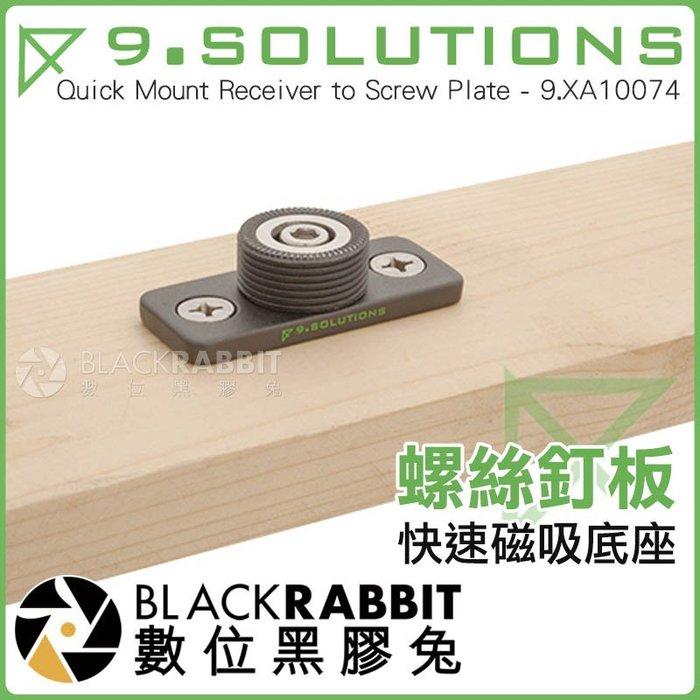 數位黑膠兔【 9.SOLUTIONS 快速磁吸底座 螺絲釘板 】底座 腳架 gopro 支架 木板 運動相機 固定架