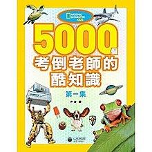 【5000 個考倒老師的酷知識 1+2集】2本合售大石/ 國家地理學會
