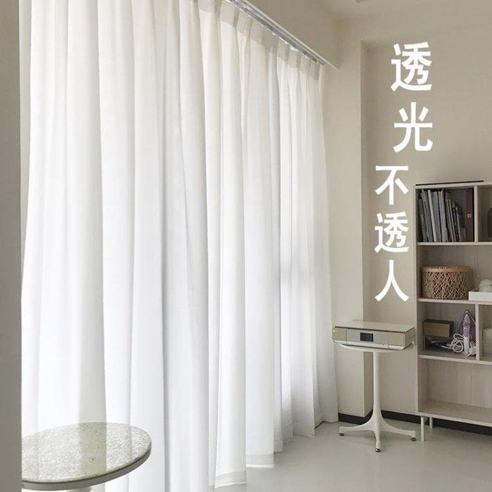 客廳白色窗簾透光不透人紗簾陽台臥室隔斷白紗窗簾紗布飄窗【全館免運】