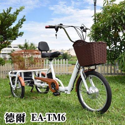 德爾綠能 EA-TM6 台灣製造 寵物電動三輪車  搭配Shimano6速變速器 碟煞版