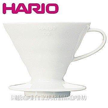 《Hario》【圖騰咖啡】Hario 全新V60 白色陶瓷圓錐形濾杯(1~4杯用) VDC02W 手沖專用