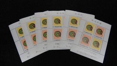 【大三元】臺灣郵票-特252專252 新年郵票-第二輪龍年小全張-新票1張~原膠中上品(34S-533)