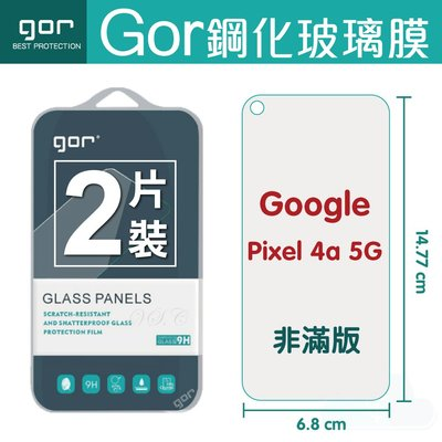 GOR 9H Google Pixel 4a 5G 鋼化 玻璃 保護貼 全透明非滿版 兩片裝