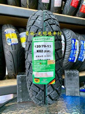 彰化 員林 海德瑙 海德腦 K62 120/70-13 完工價2400元 含 平衡 氮氣 除蠟
