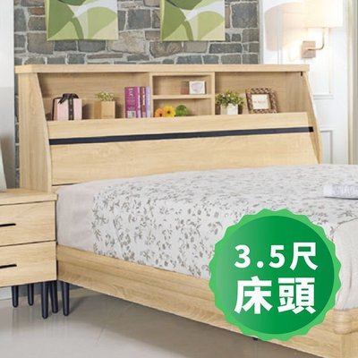KIPO-莫內3.5尺原切床頭_cBaT
