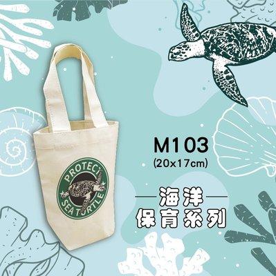 客製化 帆布袋 環保袋 保育動物系列 海洋生態 海豚 來圖訂製 生日禮物 情人節 (約20cmX17cm)-M103