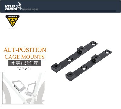 【飛輪單車】TOPEAK ALT-POSITION CAGE MOUNTS 水壺孔延伸座[36840537]