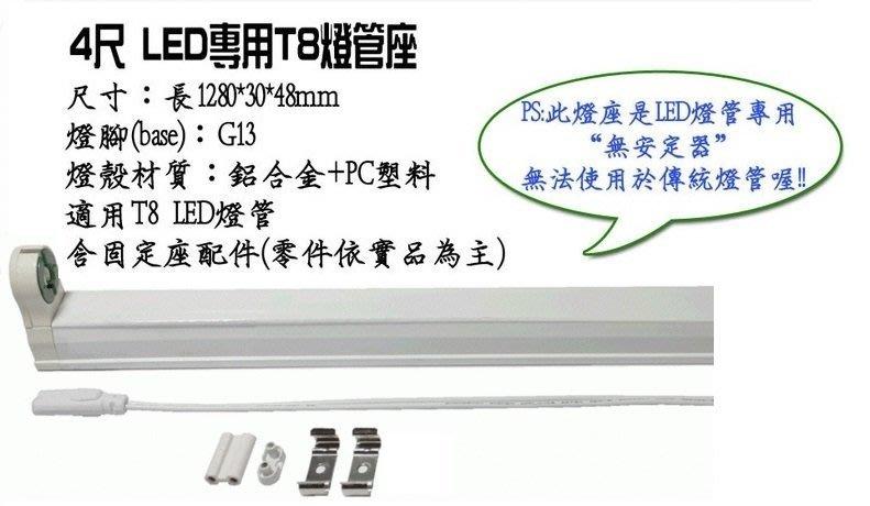 LED T8燈管專用(可串接)  4尺 特價55元 燈座 鋁支架 燈管支架 加購價(無單售)