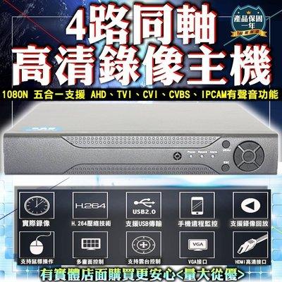雲蓁小屋【60120-166 4路AHD錄像機1080N 保固1年】主機 監視器 錄影機 IP數位 攝影機錄像機 攝像頭