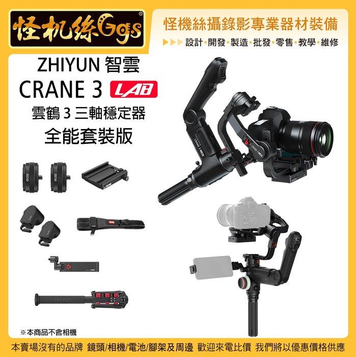 24期 怪機絲 現貨 ZHIYUN 智雲 CRANE 3 LAB 雲鶴 3 全能套裝版 單眼相機 三軸穩定器 松下