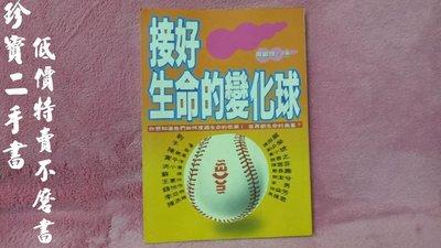 【珍寶二手書FA11】接好生命的變化球 ISBN:9576071798|劉墉等著|圓神出版