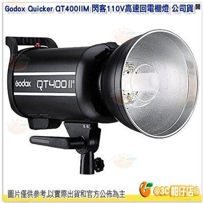 @3C 柑仔店@ Godox Quicker QT400IIM 閃客110V高速回電棚燈 公司貨 1/8000秒高速同步