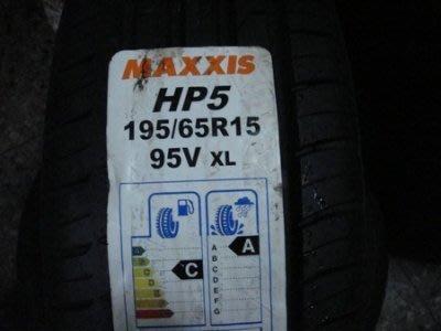 {向日葵輪胎館}  MAXXIS  瑪吉斯    HP5   195-65-15   瑪吉斯輪胎特價現貨供應中