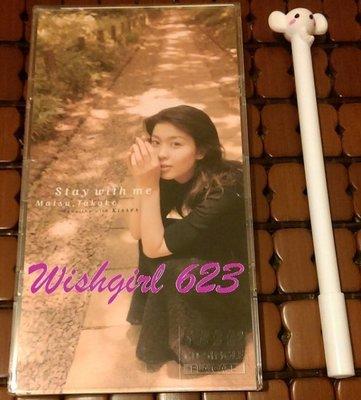 Marsupial Takako 松隆子 -『Stay with me』經典單曲CD (絕版/附專屬CD殼)