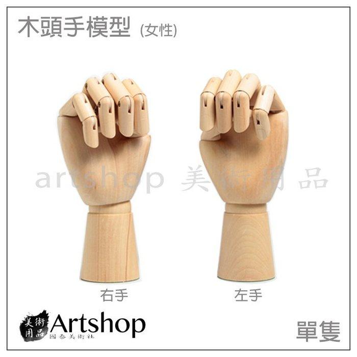 【Artshop美術用品】木頭手模型 25cm/10吋 女性 (單隻)
