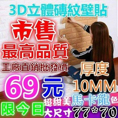 【特價69元】最新14色加厚款 3D立體牆貼77*70公分隔音泡棉磚紋壁貼 3D立體壁貼 文化石 牆貼 防撞壁貼
