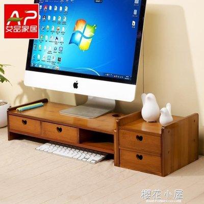 楠竹台式墊電腦顯示器增高架子底座托架支架辦公室桌面收納置物架QM『左鄰右裏 』(可開立發票)