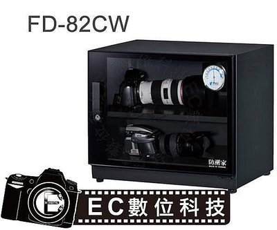 【EC數位】防潮家 FD-82CW 電子防潮箱 84L五年保固 免運費 台灣製造