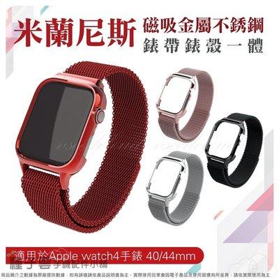 Apple watch4 錶框錶帶 一...