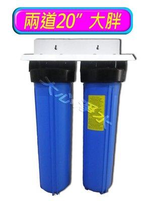 ≡大心淨水≡20英吋大胖兩道過濾器(不含濾心,含把手) 水塔/水族箱/淨水器
