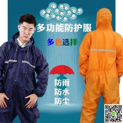 勞保連身帶帽防塵服防護工作服防水防雨服噴漆打磨男雨衣 99一件免運