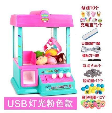 『格倫雅品』兒童抓娃娃機玩具糖果機迷妳夾公仔機小型家用遊戲投幣扭蛋機