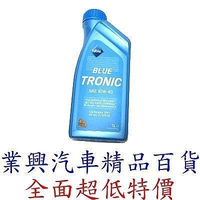 ARAL亞拉TRONIC頂級半合成機油10W-40(正廠公司貨→德國原裝進口)(RUA-007)【業興汽車精品百貨】