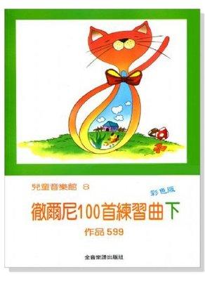 【599免運費】兒童音樂館 8:徹爾尼100首練習曲【下】作品599 全音樂譜出版社 CY-P178 大陸書店