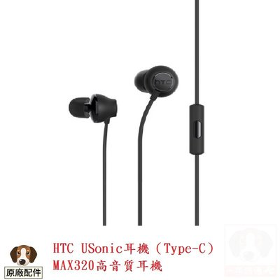 HTC USonic耳機(Type-C)MAX320高音質耳機 原廠盒裝配件